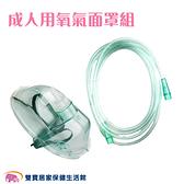 貝斯美德 成人氧氣面罩 附2米延長管 成人款 氧氣罩 氧氣導管 噴霧
