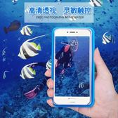 手機防水袋潛水套觸屏華為oppo/vivo通用蘋果手機防水殼游泳拍照 薔薇時尚