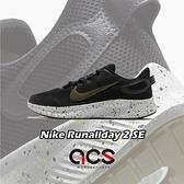 Nike 慢跑鞋 Runallday 2 SE 黑 灰 男鞋 潑墨中底 運動鞋 【ACS】 CT3511-001