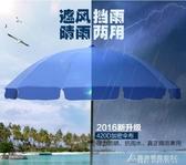 大號戶外遮陽傘擺攤傘大型雨傘太陽傘地攤沙灘傘圓傘防雨防曬折疊 交換禮物 YXS