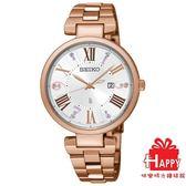 SEIKO LUKIA  ** 限量款 ** 美好時光的禮物時尚太陽能腕錶  V137-0CW0K / SUT334J1-玫瑰金