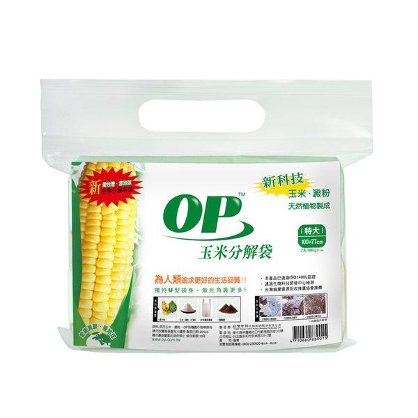 OP 玉米分解清潔袋(特大)