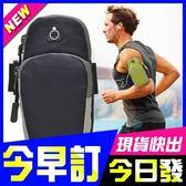 [24hr 火速出貨] 手機 臂包 男 女 跑步 裝備 臂套 腕包 戶外 用品 蘋果 iphone 6 plus 臂帶 臂袋
