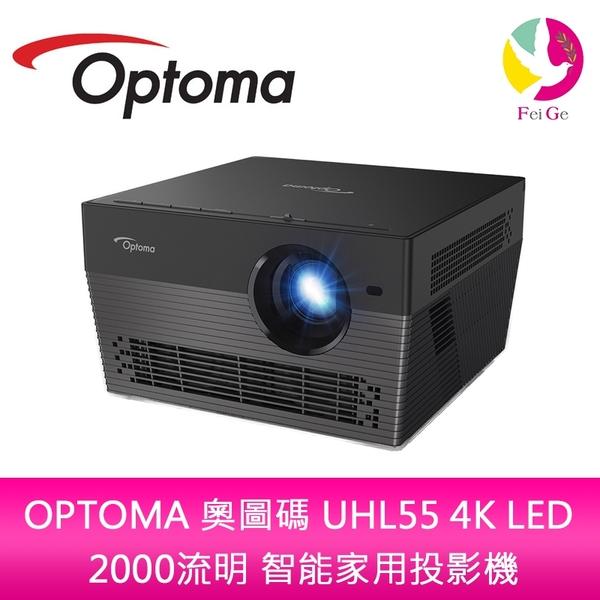 分期0利率 OPTOMA 奧圖碼 UHL55 4K LED 2000流明智能家用投影機 公司貨 保固2年