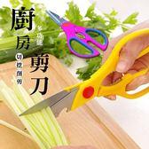 廚房用品   多功能廚房大剪刀  廚房刀具 料理剪 蔬菜剪 廚房剪刀 蔬果剪刀 【KFS042】-收納女王