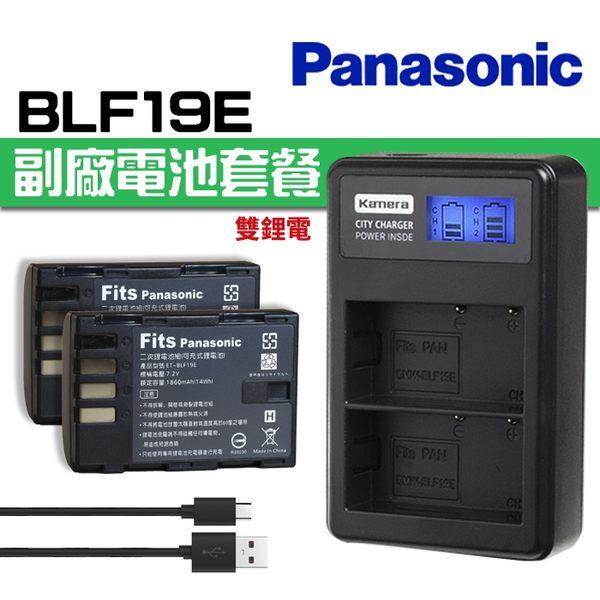 【電池套餐】Panasonic BLF19 BLF19E 副廠電池+充電器 2鋰雙充 液晶雙槽充電器(C2-029)