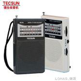 收音機全波段老人便攜式迷你袖珍式半導體老式指針老年人用的小廣播隨身聽 樂活生活館