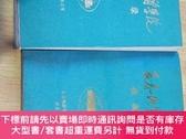 二手書博民逛書店罕見長春地質學院(如圖上下冊)Y269729 長春地質學院 出版1992