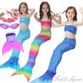 美人魚尾巴兒童公主可裝腳蹼女孩子服裝女童比基尼寶寶游泳衣尾巴  igo  范思蓮恩
