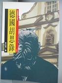 【書寶二手書T7/社會_BGM】德國胡思錄(上冊)_林山田