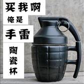 馬克杯-搞怪陶瓷杯子創意手地雷水杯送男朋友生日軍事迷個性咖啡茶杯【全館免運】