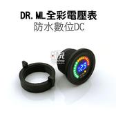 【妃凡】DR.ML全彩電壓表 防水數位DC 直流電壓錶 電壓表 崁入 圓形方形 LED DC12 260