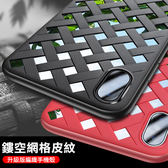 [24hr-快速出貨] 網格 鏤空 防撞 防摔 手機殼 似BV格紋 蘋果 iPhone 6/7/8 plus ix 編織 軟邊 硬殼