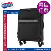 AMERICAN TOURISTER 美國旅行者 行李箱 24吋 Oregon 軟箱系列 86O 得意時袋
