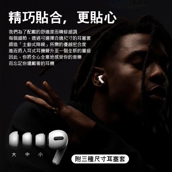 AirPods Pro 左耳 右耳 現貨 當天出貨 原廠正品 台灣公司貨 免運 單耳 音質再進化 耳機 Apple