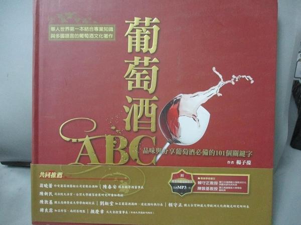 【書寶二手書T8/嗜好_FQ8】葡萄酒ABC_1 MP3_楊子葆,賴守正、陳敦基/審訂