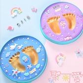 寶寶手足印泥新生兒手腳印嬰兒永久兒童彌月紀念品禮物【聚可愛】
