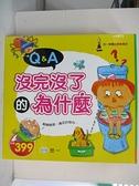 【書寶二手書T1/少年童書_EBV】沒完沒了的為什麼_共4本合售_梁雅珠、李燕舒