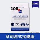 【散裝100入】蔡司濕式拭鏡紙 Zeiss Lens Wipes LP1 (另有100 200 入) 屮Z9 U2