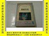 二手書博民逛書店《黑桃皇后》外國中篇小說叢刊(5)罕見1983年10月1版2印Y