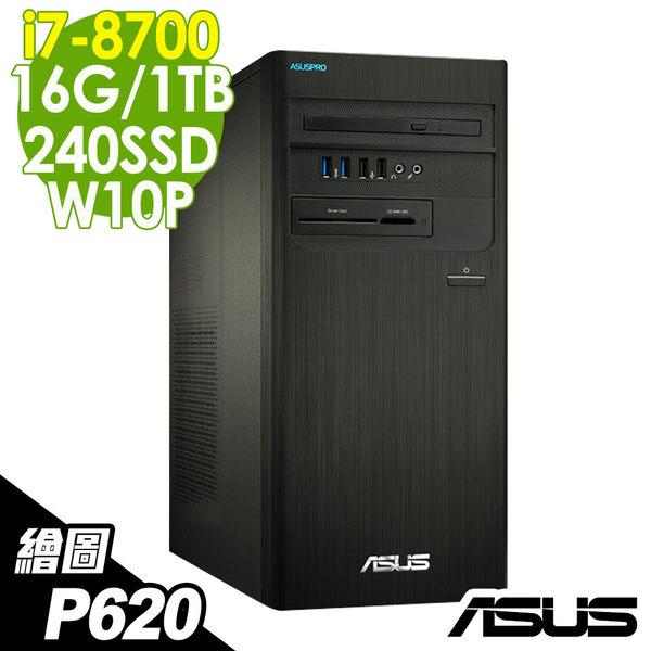 【現貨】ASUS電腦 M840MB i7-8700/16G/1T+240SSD/P620/W10P商用電腦