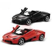7-8月特價 超跑遙控車 星輝 RSTAR 1/14 LaFerrari Aperta 義大利 原廠授權 TOYeGO 玩具e哥
