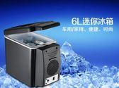 車載冰箱迷你小冰箱6升12V大容量冷藏