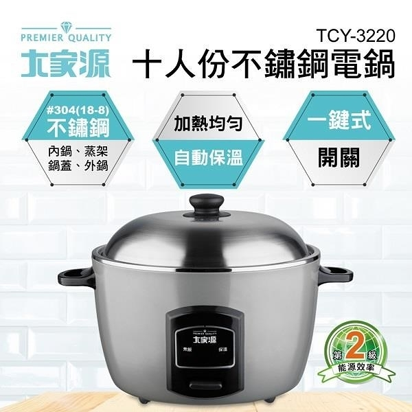 【南紡購物中心】大家源 TCY-3220  不鏽鋼10人份電鍋
