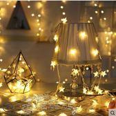 LED彩燈星星燈串ins少女心 房間佈置 閃燈串燈滿天星臥室裝飾 雲朵走走