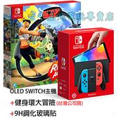 【NS主機】Switch OLED 白/紅藍 款式 主機+玻璃貼+健身環 套餐組合【台灣公司貨】台中星光電玩