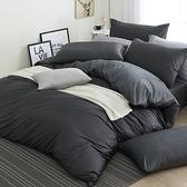 贈天絲午睡枕一入【DON 極簡生活-個性灰】加大四件式200織精梳純棉被套床包組