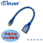 【鼎立資訊】KTNET OTG Micro USB轉接線 15CM