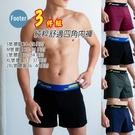 Footer 純粹舒適四角內褲 3件超值組 男性 寬鬆版內褲 EF01S
