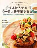 (二手書)快速做方便煮,一個人的奢華小食光:59樣懶人美食&常備菜 × 57道蔬食&家..