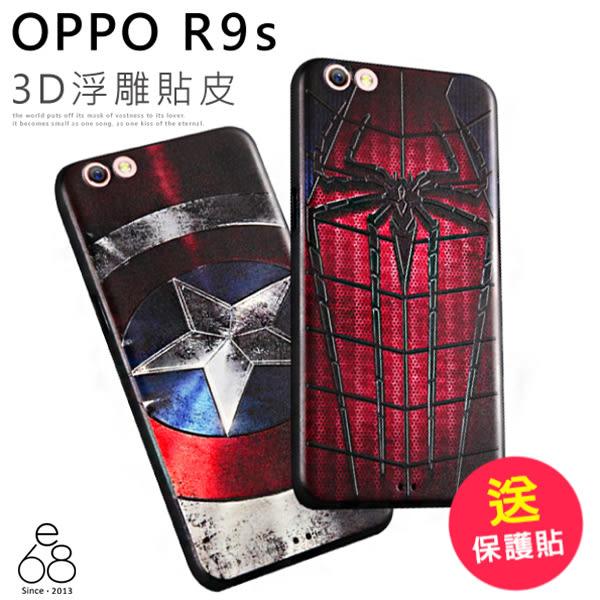 3D 立體 彩繪 浮雕 OPPO 5.5吋 R9s 手機殼 軟殼 防摔殼 保護殼 美國隊長 超人 鐵塔 蜘蛛人