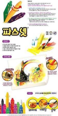 *妮好快樂*韓國AMOS無毒兒童專用水蠟筆36色(手提版)