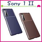 Sony Xperia 1 II 6.5吋 甲殼蟲背蓋 矽膠手機殼 類碳纖維保護殼 全包邊手機套 防指紋保護套 TPU軟殼