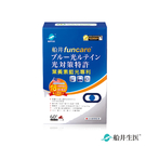 船井 葉黃素(藍光專利)膠囊 60顆/盒【i -優】