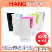 HANG E500 行動電源 5200mAh,電量顯示功能,5V,1A輸出,HANG品牌 已認證