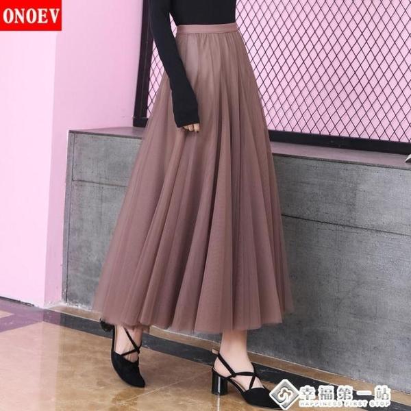 紗裙女半身春夏2021新款高腰顯瘦中長款黑色百褶網紗裙仙女長紗裙 幸福第一站