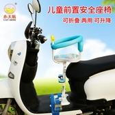 小天航電動摩托車兒童座椅前置踏板車電瓶車電車小孩寶寶安全坐椅