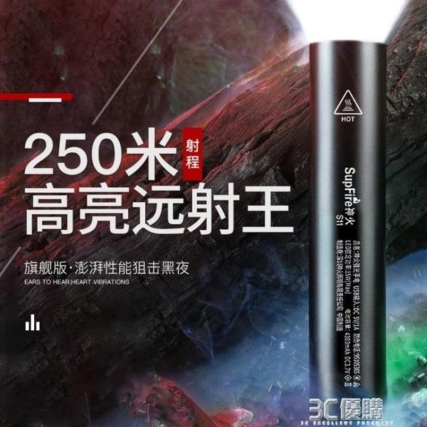 V8-F強光手電筒迷你led可充電多功能防水超亮遠射家用 3C優購