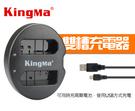 【現貨】EN-EL14A 雙槽充電器 KingMa USB 座充 EN-EL14  BM015 屮Z0 (KM-003)