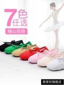 舞鞋鐵箭舞蹈鞋兒童女軟底練功成人形體幼兒跳舞貓爪男女童中國芭蕾舞 快速出貨