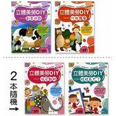 立體美勞DIY三合一(2) (B234002)(3冊合售)【貼圖書】