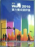 【書寶二手書T5/電腦_QDK】Word 2010實力養成暨評量_電腦技能基金會_有光碟