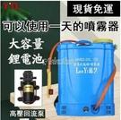 台灣現貨電動噴霧器(附調速開關 手把開關)可調流量 噴農藥桶 電動噴霧機快速出貨