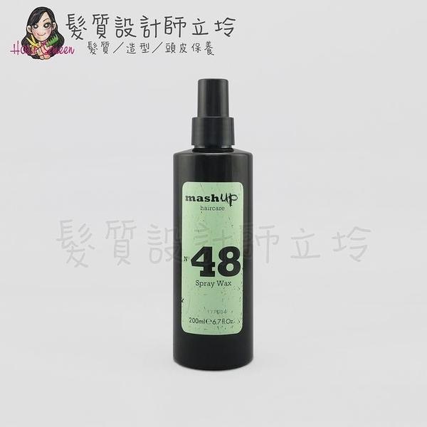 立坽『造型品』Mashup 時尚造型 N48 塑型噴蠟175ml HM06 HM12