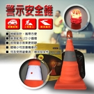 金德恩 LED閃光-可伸縮警示安全錐(18X30CM)