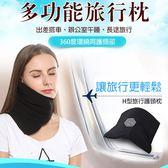 H型飛行枕 旅行護頸枕 飛行枕 午睡枕 U型枕 SIN7448
